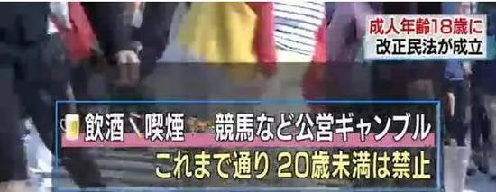 日本新规下调成人年龄尺度,这个行业受冲击最大