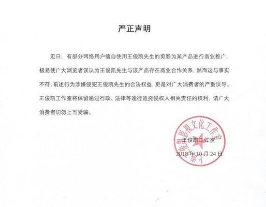"""个人独资!王俊凯成立影视工作室变""""霸道总裁"""""""
