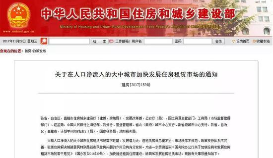 媒体:又一大省宣布租购同权 租房上名校将成现实