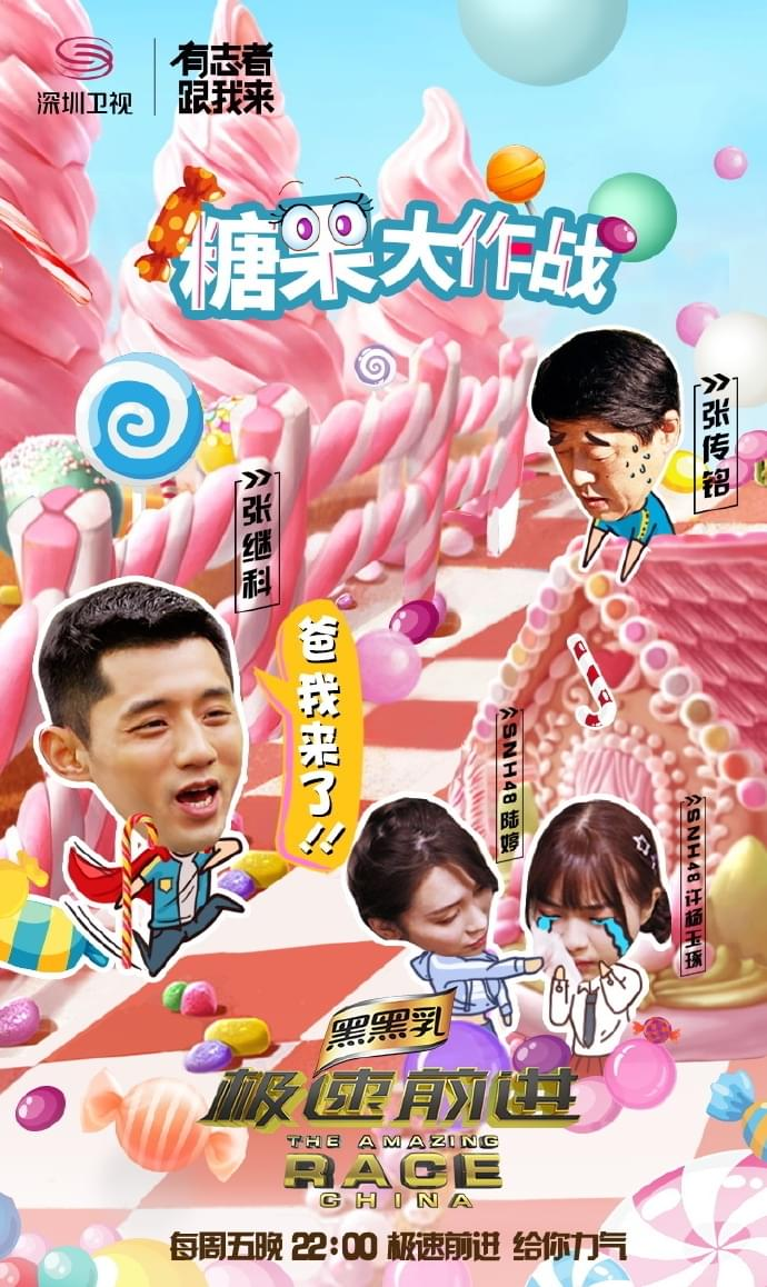 《极速前进》开启夺宝之旅SNH48成功逆袭勇夺第三