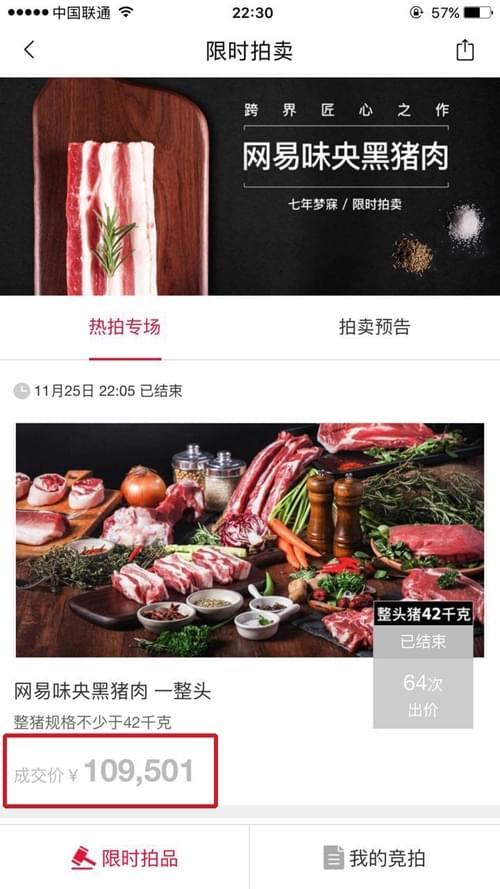 丁磊养的猪开卖 成交价涨到16万元的照片 - 2