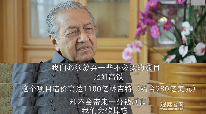 意图终于暴露?马来西亚希望中国给高铁打折