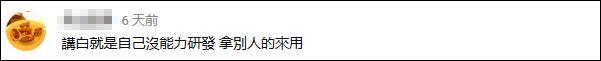 台湾AI机器人说中国台湾省 独派气得跳脚抗议