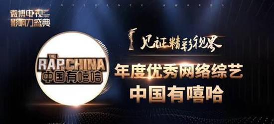 """爱奇艺《中国有嘻哈》《河神》获2017首届""""微博电视影响力盛典""""年度优秀大奖"""