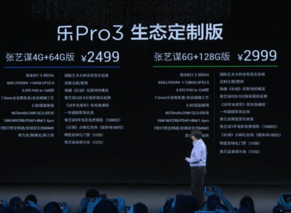 售价1799元起:骁龙821旗舰 乐视超级手机乐Pro 3亮相的照片 - 10
