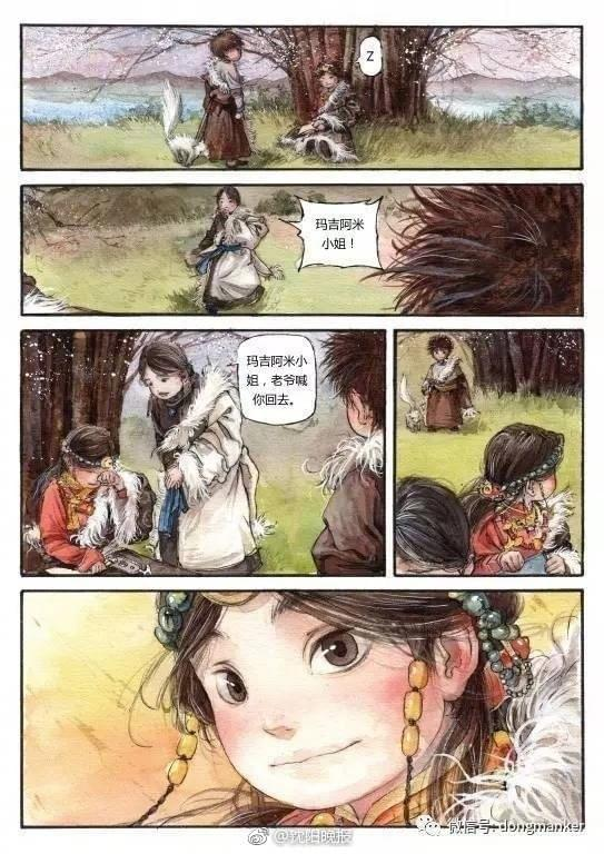 大学生中国风漫画《仓央嘉措》热销法国