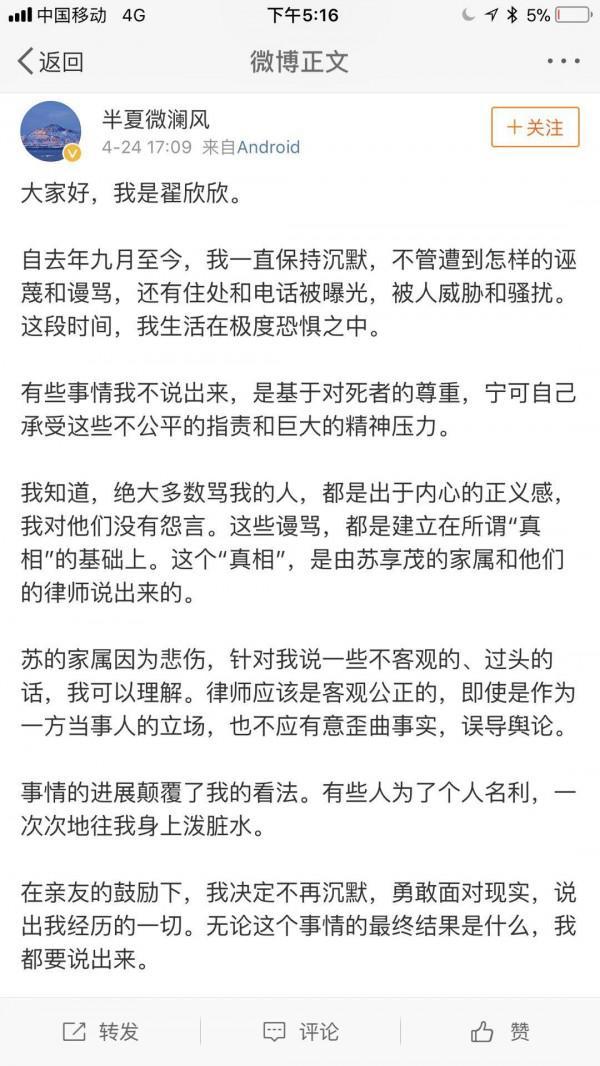 翟欣欣回应称自己遭诬蔑 将公布与苏享茂交往过程