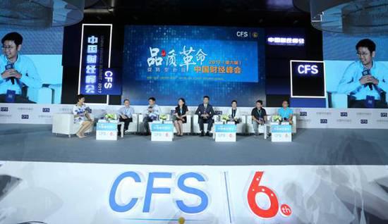 第七届中国财经峰会筹备工作全面启动,开启中国经济新征程