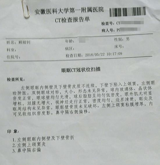 打伤教授 安大新闻传播学院原院长芮必峰被拘10天
