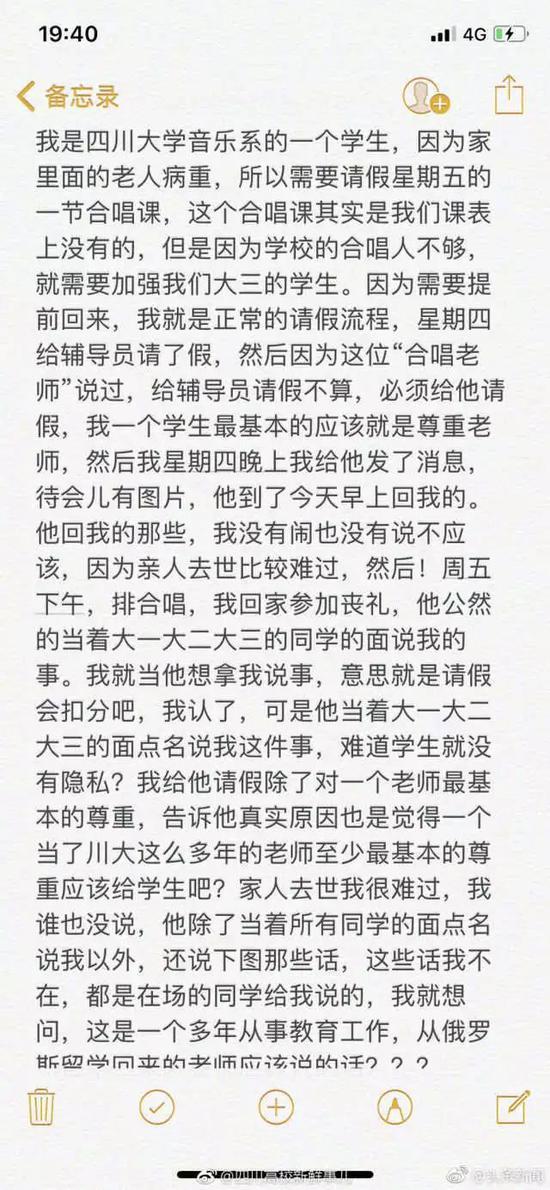 川大学生请丧假被拒后续 高校回应:老师已道歉