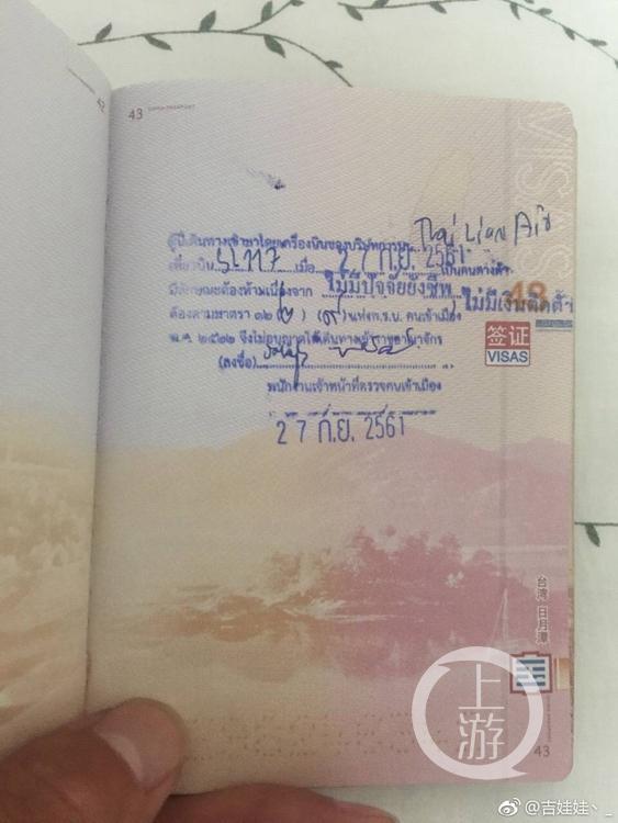 中国游客在泰机场被殴打 称对方叫嚣要我滚回中国