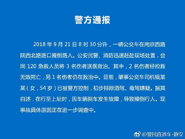 上海一公交车撞倒路人致2死1伤 司机已被控制