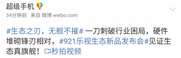 乐视2s Pro 9月21日发布 首发骁龙821的照片 - 2