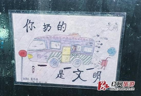 小学生制作的文明宣传标语