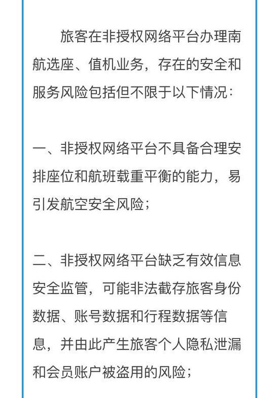 航旅纵横宣布:下线南航手机值机功能