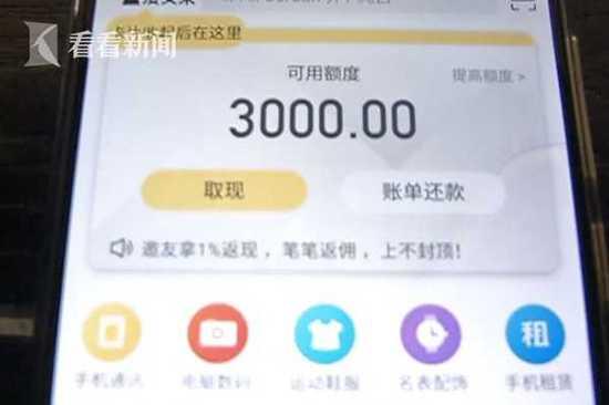 大学生遭遇电信诈骗 3小时内被转走55000元