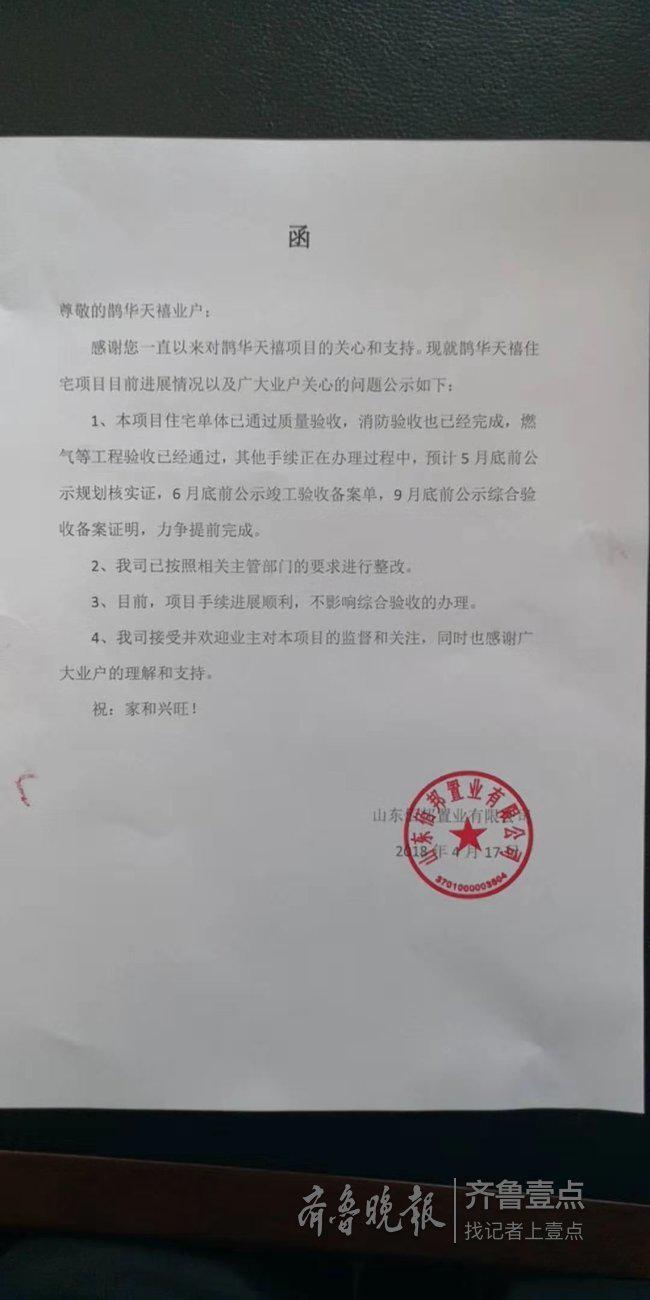男子买房延期9月交房 开发商不付违约金只补4千元