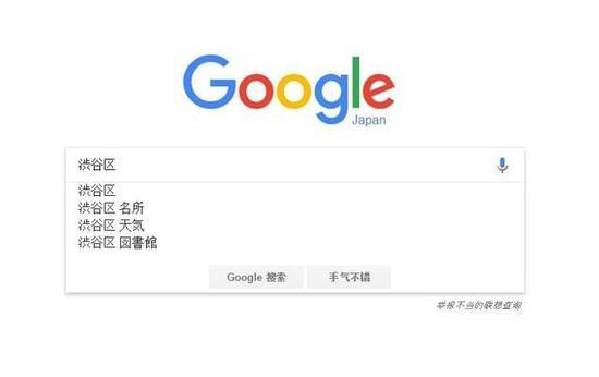 适应移动输入新趋势 谷歌关闭联想搜索