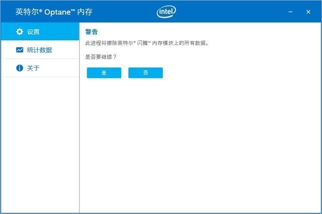 Intel傲腾内存实测:二次跑分秒SATA SSD的照片 - 8