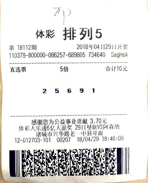 每期10元守号4年 彩民中排列五50万大奖