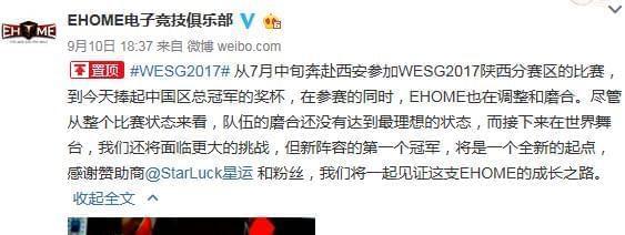 EHOME战队获得WESG中国区总决赛冠军