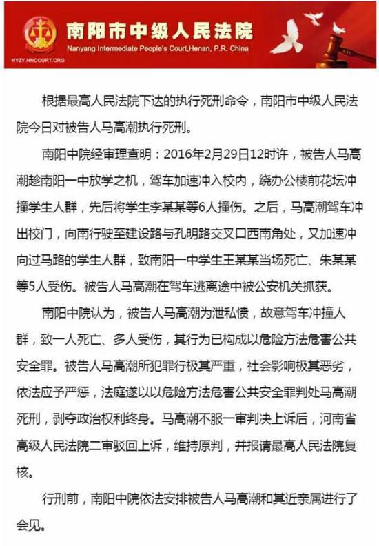 河南退休干部驾车撞中学生致一死多伤 被执行死刑