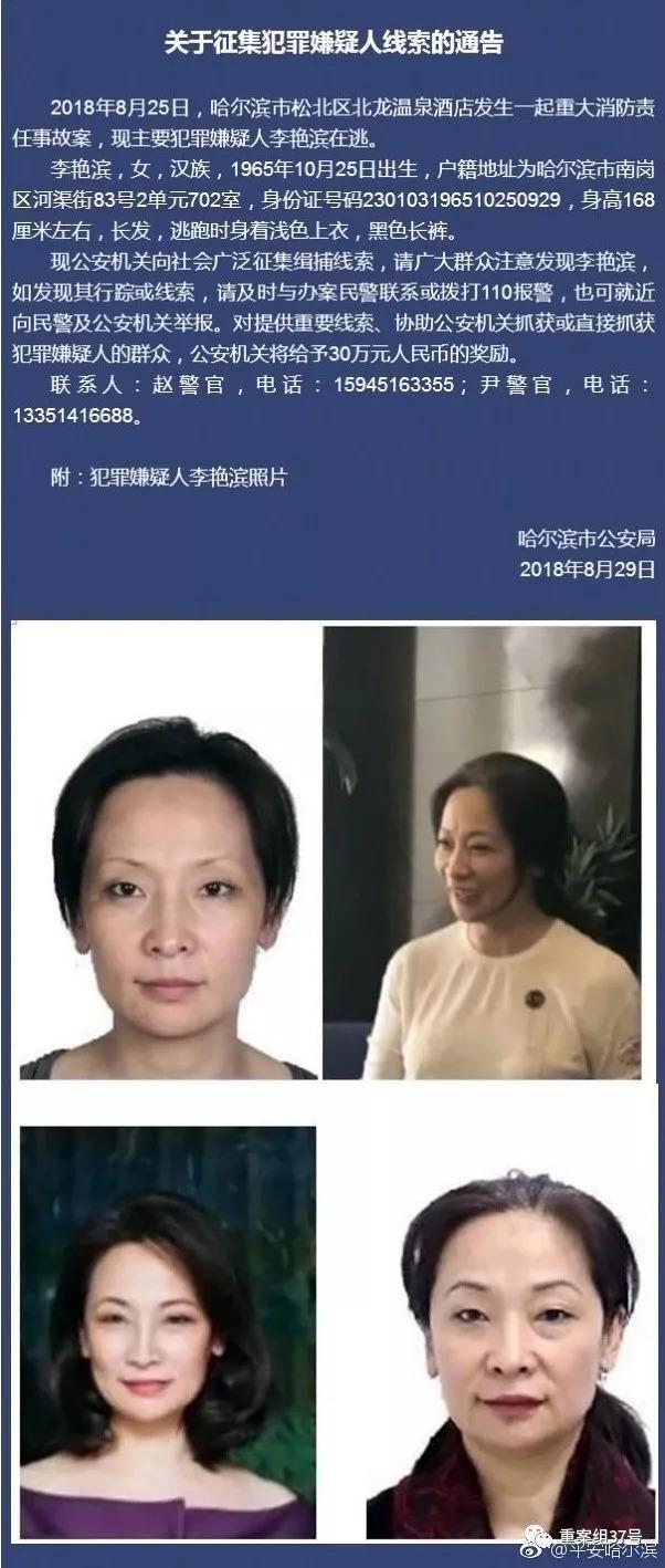 """揭哈市大火嫌犯""""四姐""""商业版图:疑靠众筹平台自融"""