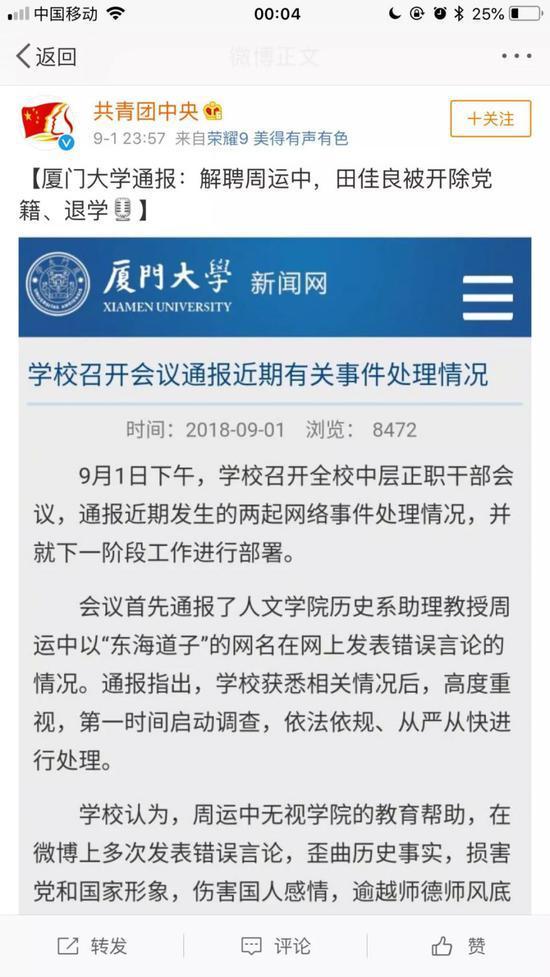 """女研究生高调""""精日"""" 厦大:开除党籍并退学"""