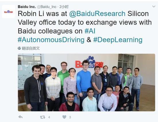 李彦宏跑到硅谷与百度团队做交流 打破限制出境传闻