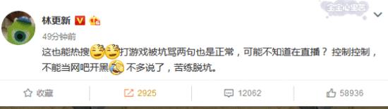 """林更新不会""""吃鸡""""遭王思聪爆粗口,两人同登热搜"""