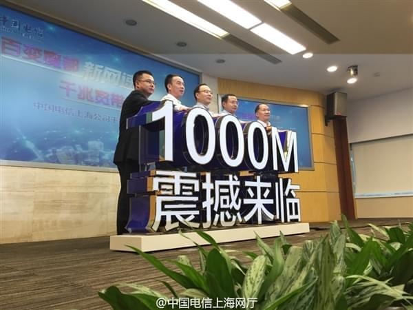 中国电信推出1000M光纤宽带:每月999元的照片 - 1