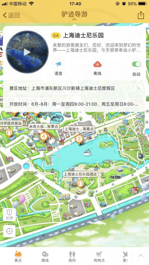 驴迹CEO臧伟仲:带着责任和情怀深耕旅游行业