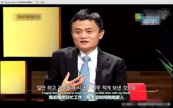 马云参加韩国节目谈及最后悔的事情的照片 - 3