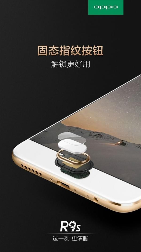 官方自曝OPPO R9s指纹方案:固态按钮设计的照片 - 1