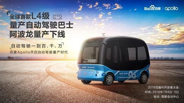 阿波龙自动驾驶巴士(图片来自官方)