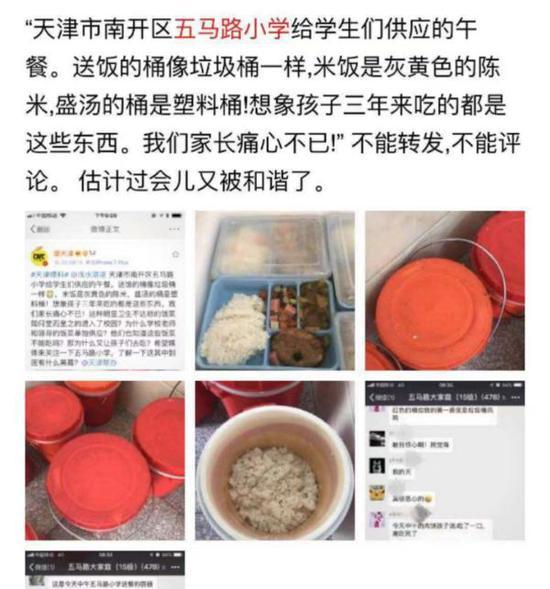天津一小学午餐被质疑不卫生 教育局:残样已送检