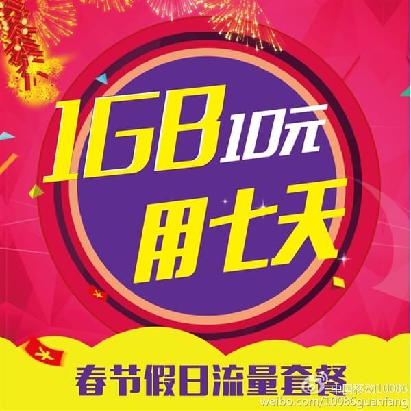 中移动推春节流量包:3元/1GB 1月27日-2月2日前有效的照片 - 1
