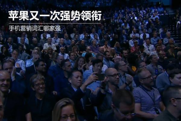 手机品牌营销词汇盘点:苹果又一次领衔的照片 - 2