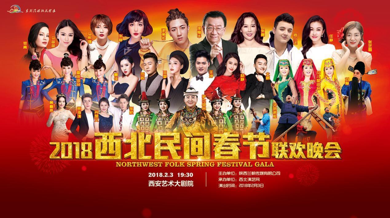 文艺盛宴《西北民间春晚》全国节目征集活动举行