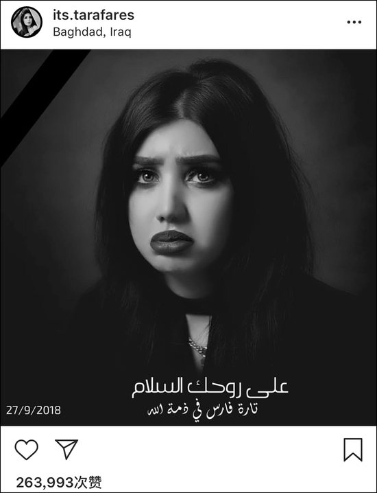 伊拉克著名网红巴格达小姐被当街枪杀 年仅22岁