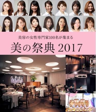 """百名日本美容专家齐聚2017""""美之祭典"""" belulu美露露精彩亮相"""