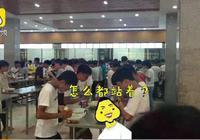 河南一高中食堂撤板凳学生站着吃饭  校方回应