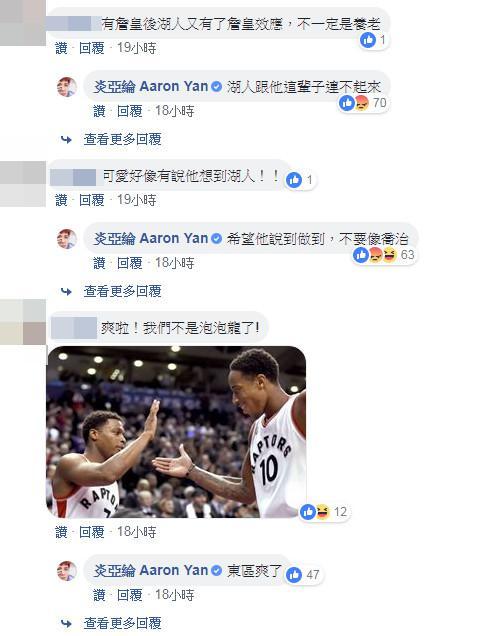 炎亚纶社交网络截图