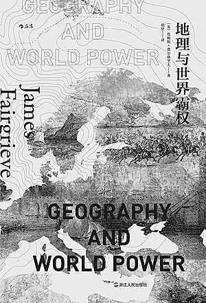 【一周书情】诗歌和时代相通 地理与霸权相关