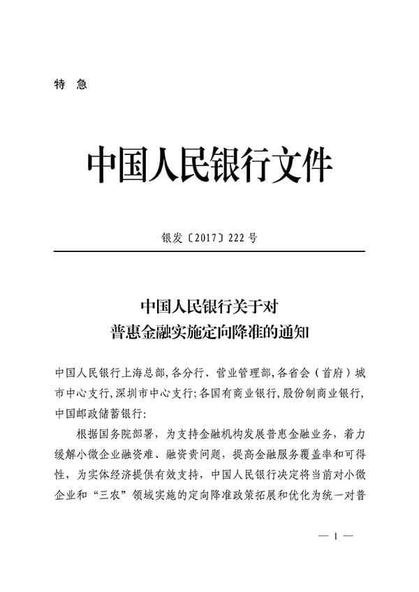 央行:从2018年起对普惠金融实施定向降准政策