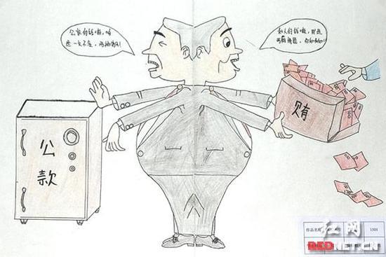 沅江中小学生手绘廉政漫画(组图)