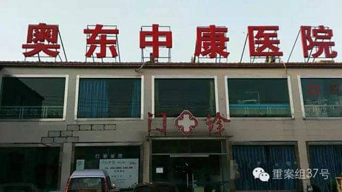 北京奥东中康医院。 资料图片