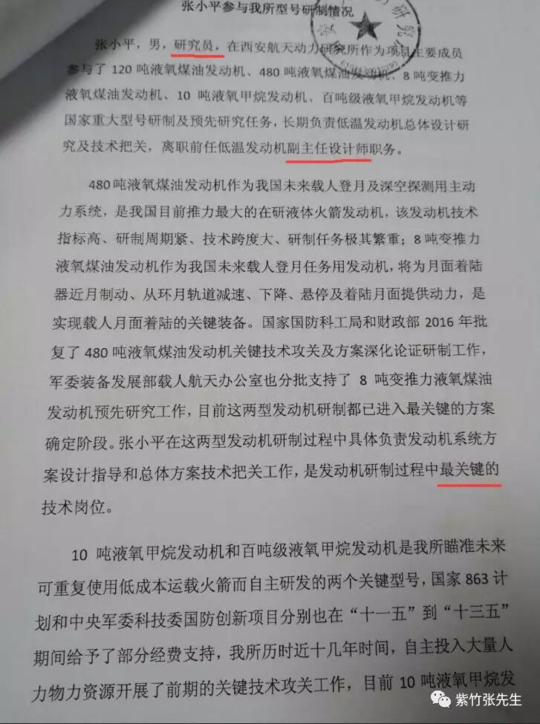 张小平离职影响中国登月?院长:骨干很多影响不大
