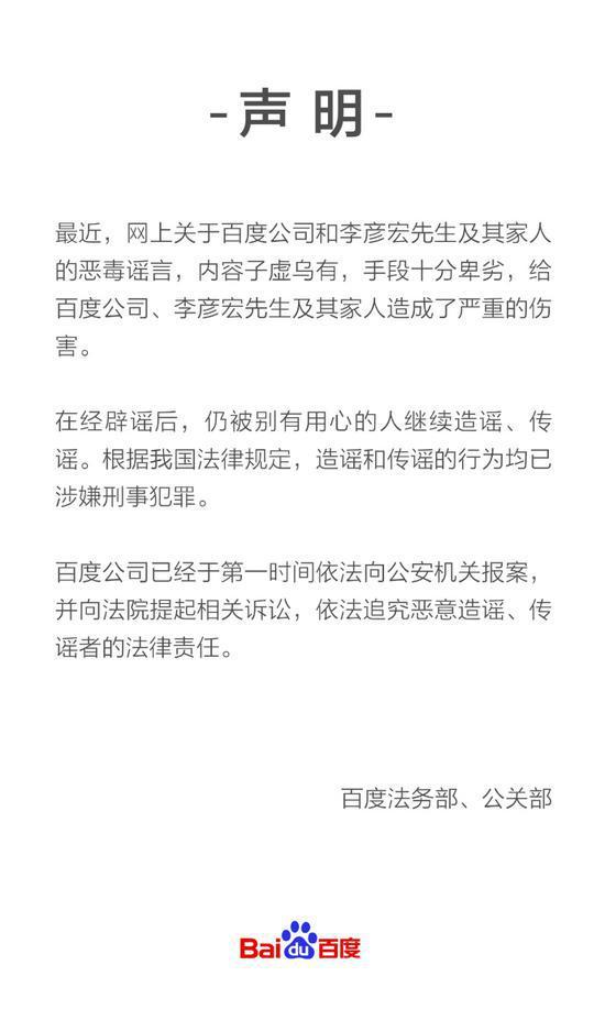 """百度:李彦宏""""养小三生长子""""等均为谣言 已报案"""