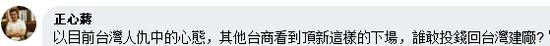 台北101股权转让日企 台当局叫嚣:不给中资就行